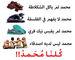 صور مغربية مضحكة الفكاهة المغربية في اروع صورها اغراء القلوب