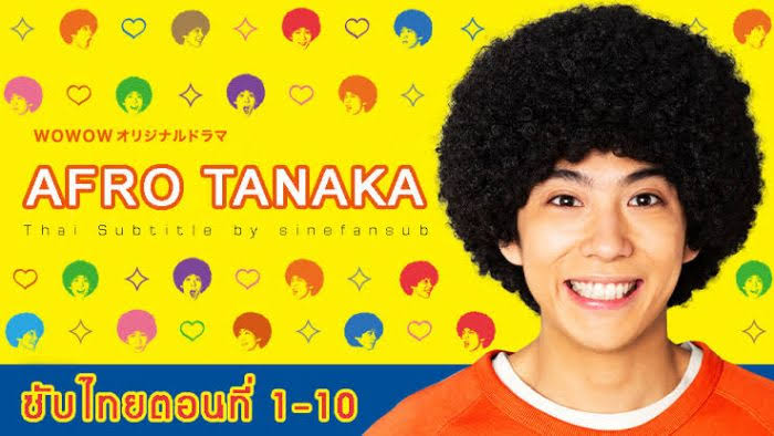 Afro Tanaka Sub Indo
