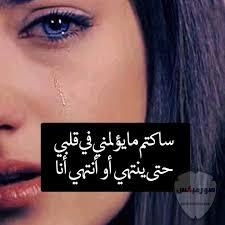 اجمل الصور الحزينه والمؤلمه بنات