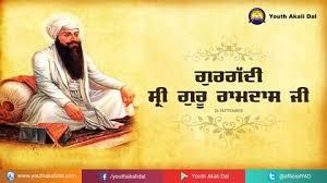 taught the message of selfless service shri guru ram das ji