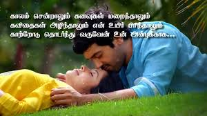 love failure quotes in tamil best dp images for tamil girl boy
