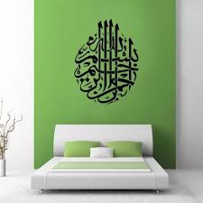 New Pious Removable Islamic Muslim Art Islam Vinyl Decals Wall Sticker Home Design Craft Others On Carousell