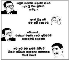 student the teacher sinhala gag meme funny sinhala funny jokes