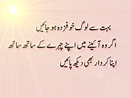 famous quran quotes in urdu