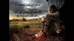 كلام حزين عن الحب اجمل صور تعبر عن الحزن فى الحب دلع ورد