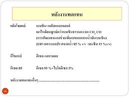 PPT - เชื้อเพลิงซากดึกดำบรรพ์และผลิตภัณฑ์ PowerPoint Presentation -  ID:4388147