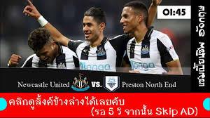 ลิงค์ดูบอล Newcastle Utd vs Preston ENGLAND: Championship เวลา 01:45 น.