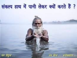 मानो या ना मानो - संकल्प हाथ में पानी लेकर क्यों करते हैं... | Facebook