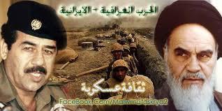 الحرب العراقية-الإيرانية (الجزء الثامن و... - ثقافة عسكرية - الصفحة الاحتياطية | فيسبوك