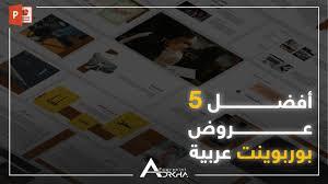 أفضل 5 عروض بوربوينت عربية احترافية جاهزة للتعديل ادركها بوربوينت
