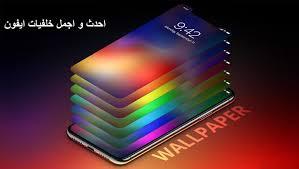 احدث صور خلفيات هواتف ايفون بجودة عالية Iphone Wallpapers Hd 2019