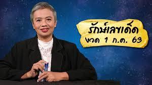 ตรวจหวย งวด 1 กรกฎาคม 2563 ตรวจสลากกินแบ่งรัฐบาล ล่าสุด