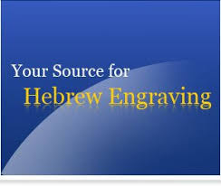 gifts personalized in hebrew