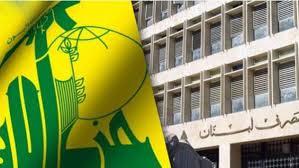 Image result for حزب الله دولار