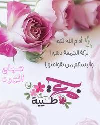 مكتوب عليها جمعه مباركه اجمل تهاني بيوم الجمعة حنان خجولة