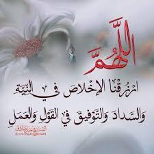 اللهم ارزقنا الإخلاص في النية والسداد والتوفيق في القول والعمل