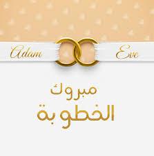 صور مبروك الخطوبة خطوبة احلى عرسان عجيب وغريب