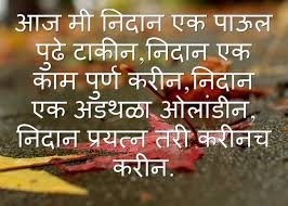 whatsapp status about life in marathi marathi status on life