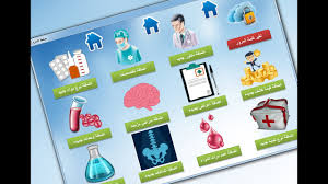 عيادات طبيه اون لاين الجزء الثاني شرح ادوات وخصائص البرنامج
