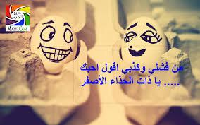 شعر سوداني مضحك ويعطيك عبرة و معنى في الحب فالشعر المضحك هوأيضا فن