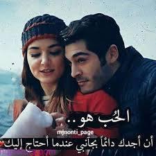 حب صوري حلوه حبيبي
