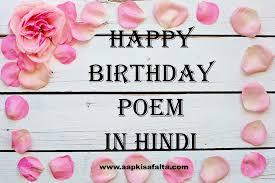 happy birthday poem in hindi जन्मदिन पर कविता