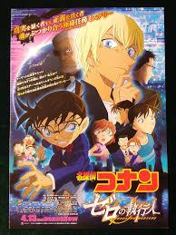 Amazon.com: Detective Conan Movie 22 - Zero The Enforcer: Takayama ...