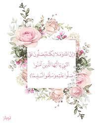الصلاة على النبي الجمعة خلفيات سنابات انفوجرافيك صباح الخير