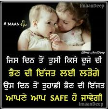 pin about punjabi quotes and family quotes on be utifull quotes