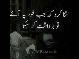 best urdu heart touching quotes most heart touching quotations