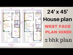 24 x 45 2bhk west face plan