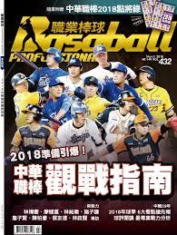 2018中華職棒觀戰指南完整收錄不容錯過– 《職業棒球》雜誌PBM