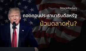 การยื่นถอดถอนผู้นำสหรัฐกับผลต่อตลาดหุ้น