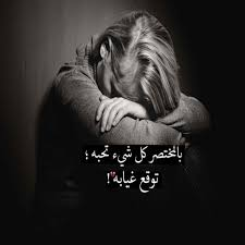 صور عن الزعل هل انت حزين عبر عن مشاعرك بصور عن الزعل كلام نسوان