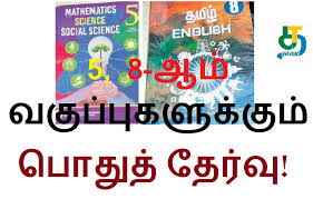 5th,8th public exam