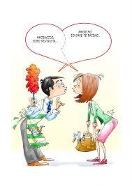 Regali San Valentino: idee per lui e per lei