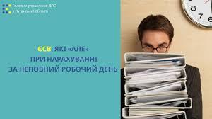 ЄСВ: які «але» при нарахуванні за неповний робочий день