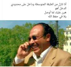 Pin By Dory On Jokes With Images Arabic Funny Arabic Jokes