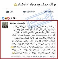 مواقف و طرائف ازواج وزوجات Posts Facebook