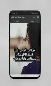صور حزينة تدمع القلب Para Android Apk Baixar