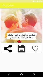 خواطر عن الأب For Android Apk Download