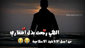 الهي رجعت بذل افتقاري حالات واتساب دينية اناشيد اسلامية حزينة