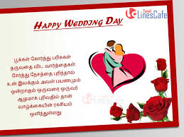 kavithai wedding anniversary greetings amp marriage wishes in