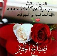 صباح الخير ياورد خير الصباح مع الورود شوق وغزل
