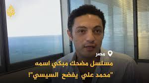 رغم سعيه لتبرير فساده السيسي يفشل في إقناع المصريين Youtube