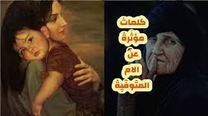 كلمات مؤثرة عن الام المتوفية ابكت الملايين اللهم ارحم موتانا وموتى