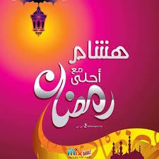 رمضان احلى مع جميع الاسماء بشكل رائع 2020 صور رمضان كريم