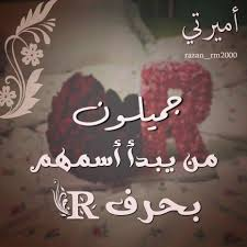 صور حرف R For Android Apk Download