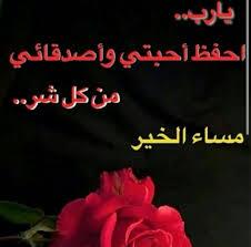 صور مكتوب عليها مساء الخير مساء الخير بطريقة تجنن صباح الورد