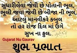 top good morning images in gujarati in hd